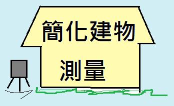 簡化建物測量