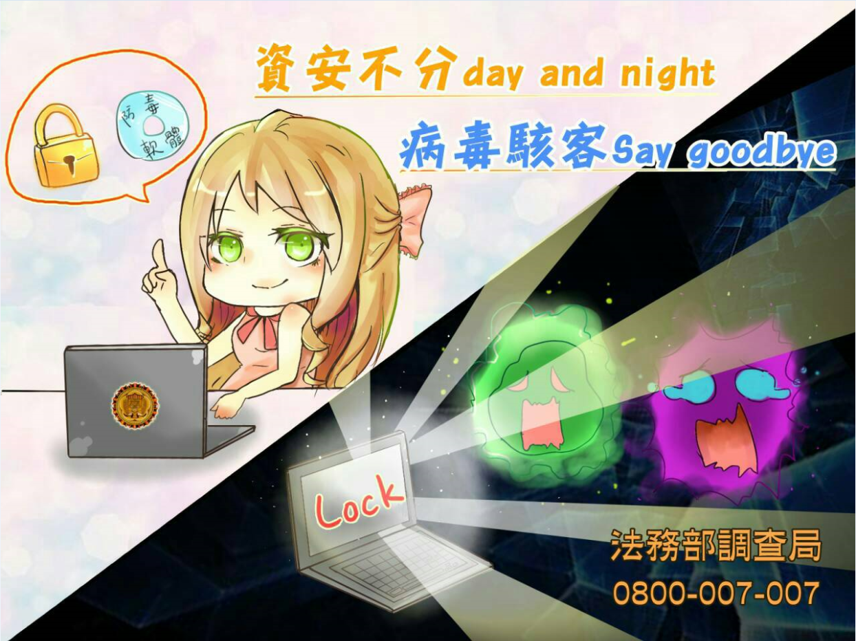 資安不分 day and night,病毒駭客 say goodbye。